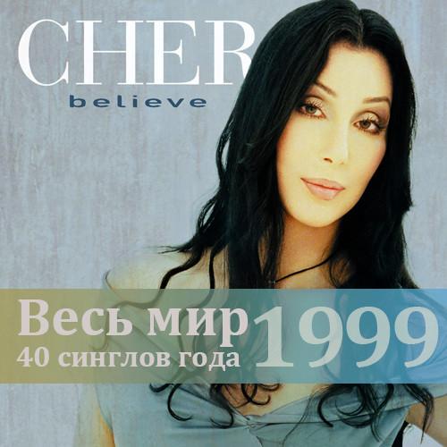Мировые хиты '99