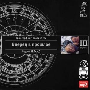Вадим Зеланд - 3. Вперёд в прошлое
